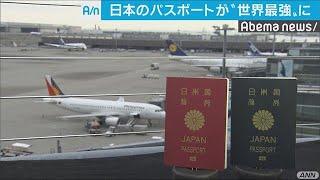 """""""世界最強パスポート""""を支える「日本人の信頼」(18/12/29)"""