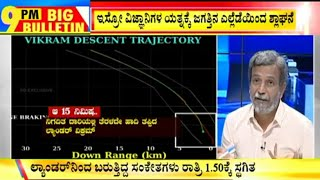 Big Bulletin With HR Ranganath | Last 15 Minutes Of Chandrayaan 2 Explained | Sep 7, 2019