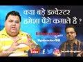 क्या बड़े इन्वेस्टर हमेशा पैसे कमाते है ?|| stock market Hindi video || Episode-48|| Sunil Minglani