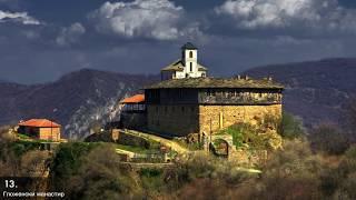 Топ 15 Чудеса на България