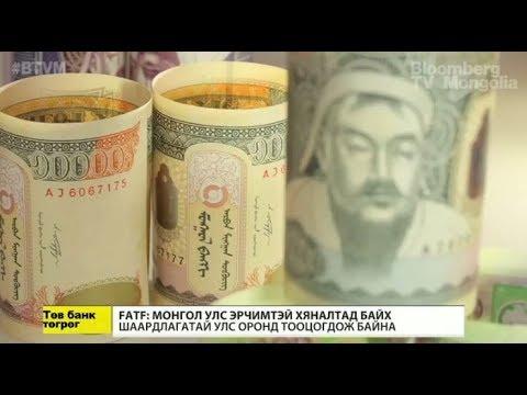 Монголбанк: Мөнгө угаахтай тэмцэхийн тулд мэдээлэх үүрэгтэй хүмүүсийг нэмэгдүүлэх хэрэгтэй