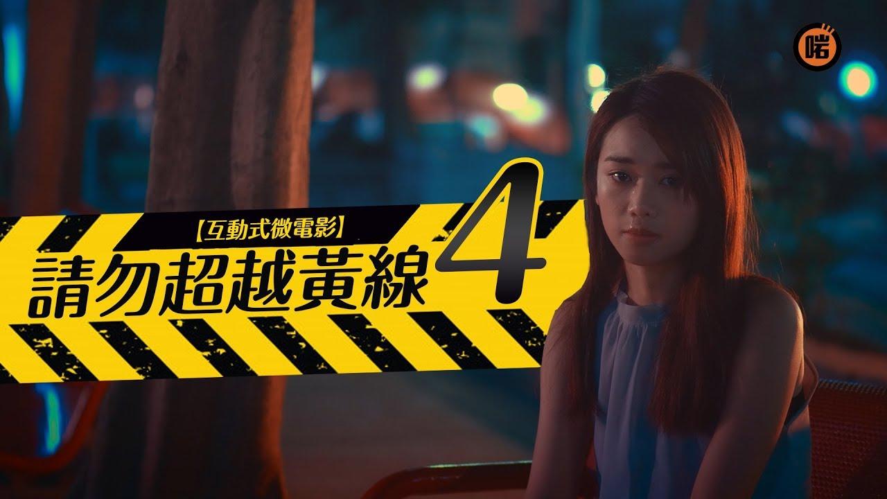 【互動式微電影】請勿超越黃線 4