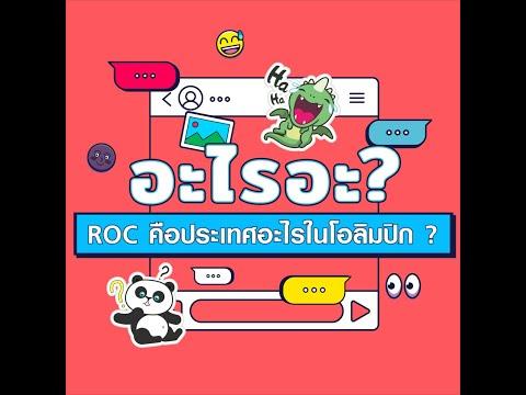 ROC คือประเทศอะไรในโอลิมปิก ? | อะไรอะ