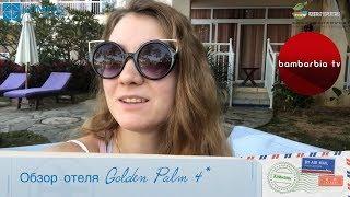 GOLDEN PALM RESORT YALONG BAY 4* (Санья, о. Хайнань, Китай) - обзор отеля: плюсы и минусы