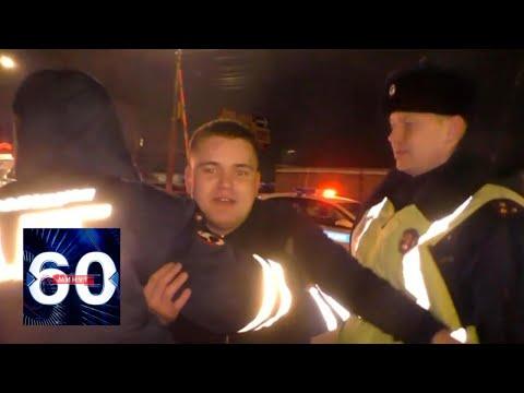 Сын адвоката устроил пьяный заезд наперегонки с полицией. 60 минут от 14.02.20