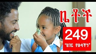 "Betoch - ""ሀገር የሁላችን"" Comedy Ethiopian Series Drama Episode 249"