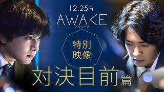 『AWAKE』本編映像