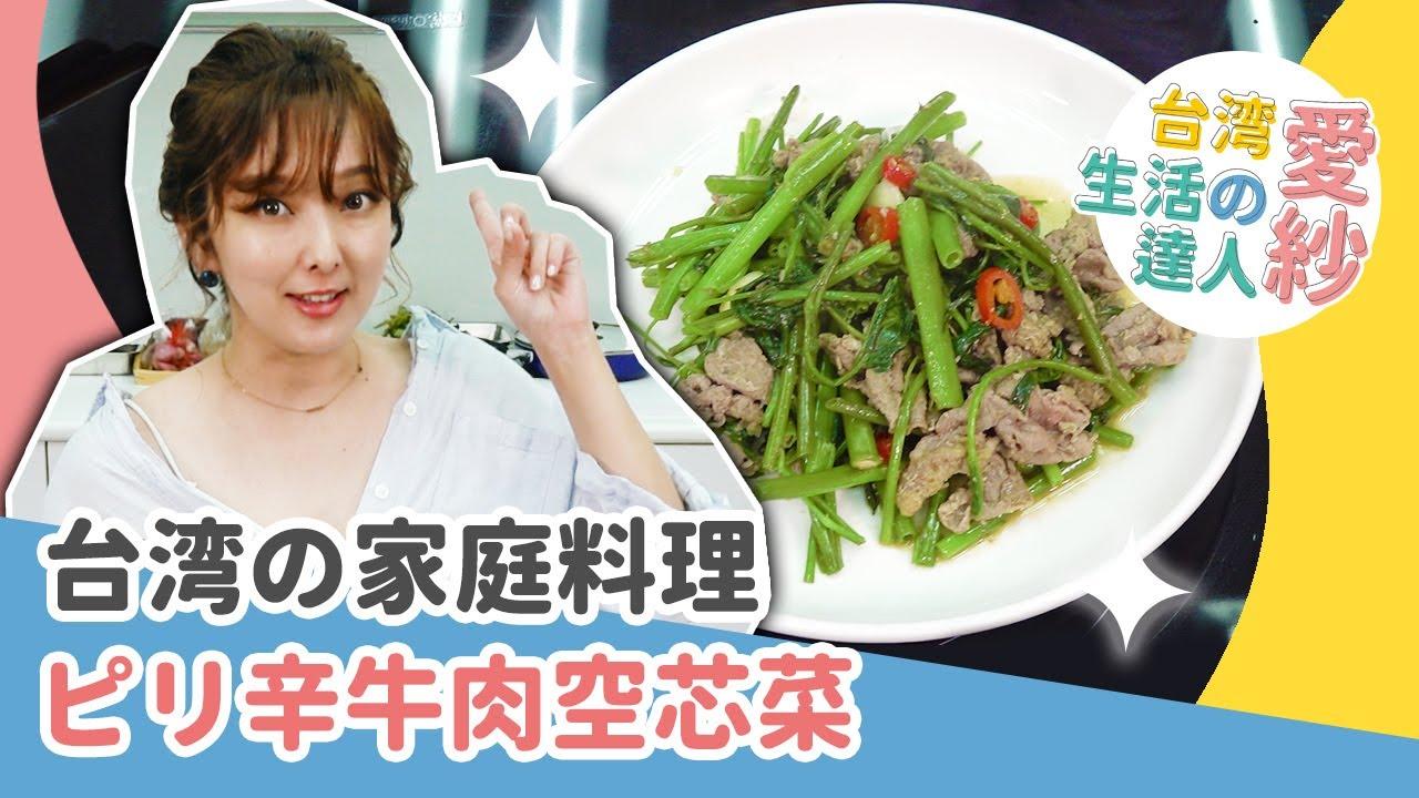 台湾居酒屋熱炒の定番料理【空芯菜と牛肉炒め】を作ってみた!【愛紗愛亂玩#11】