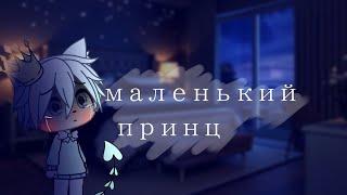   Gacha Life  клип  маленький принц