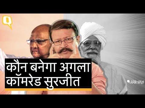 क्या Sharad Pawar आज की Politics के Harkishan Singh Surjeet हैं? Quint Hindi