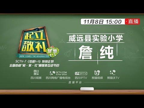 【直播】《起立敬礼》四川省威远县实验小学学校