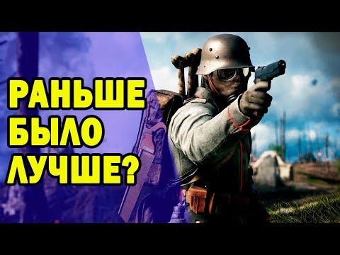 Battlefield СКАТИЛАСЬ? thumbnail