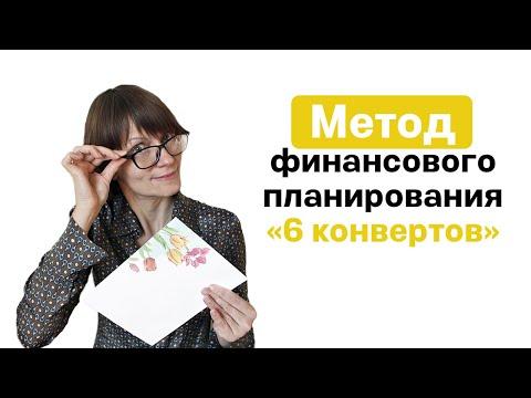 """Метод финансового планирования """"6 конвертов"""""""