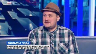 Киноблогер Александр Соколов дает прогно...