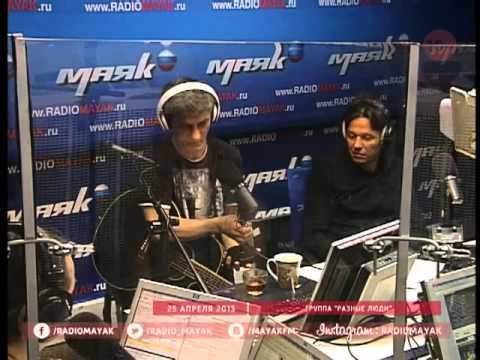 Группа Разные люди на радио Маяк