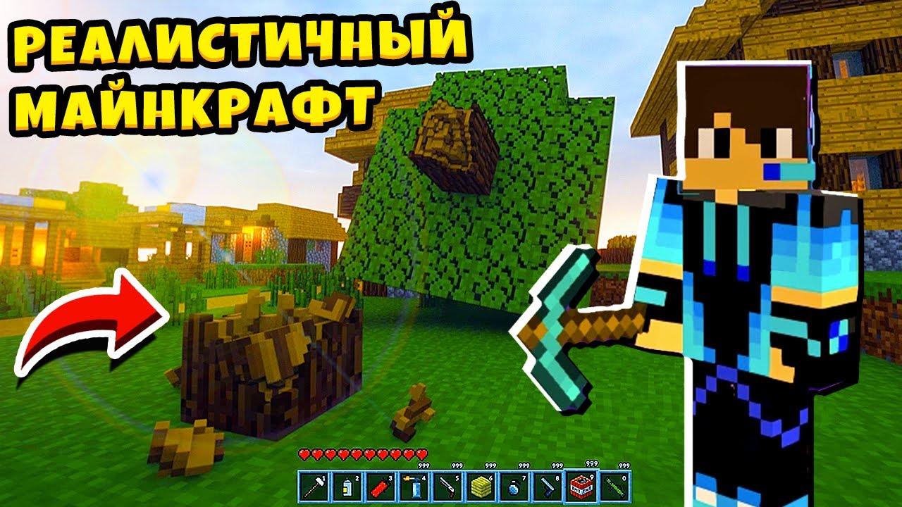 😲 РЕАЛИСТИЧНЫЙ МАЙНКРАФТ как в Реальной Жизни Realistic Minecraft КИРЮХА ЛАЙК