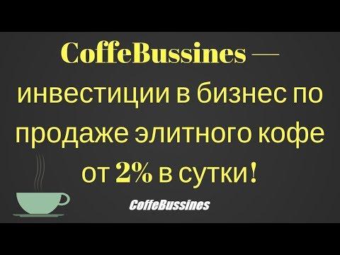 CoffeBussines — инвестиции в бизнес по продаже элитного кофе от 2% в сутки!