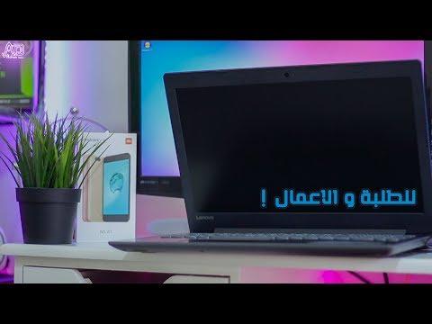 صورة  لاب توب فى مصر معاينة لاب توب لينوفو ايديا باد 320 , لاب توب الاعمال و الطلبة ! | Lenovo Ideapad 320 Review شراء لاب توب من يوتيوب