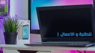 معاينة لاب توب لينوفو ايديا باد 320 , لاب توب الاعمال و الطلبة ! | Lenovo Ideapad 320 Review