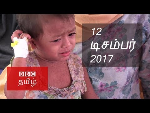 BBC Tamil TV News Bulletin 12/12/17  பிபிசி தமிழ் தொலைக்காட்சி செய்தியறிக்கை 12/12/17