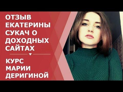 Отзыв Екатерины Сукач о Доходных сайтах | Мария Деригина
