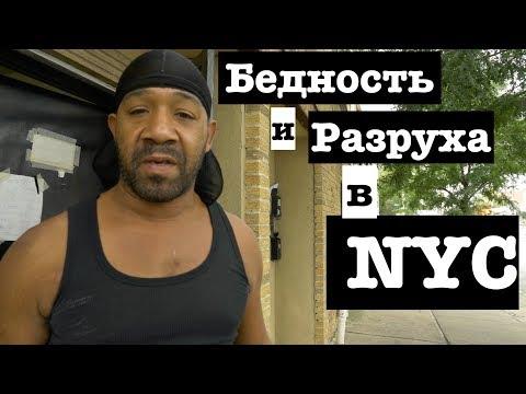 27. Бруклин, Нью-Йорк.