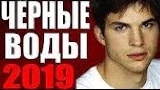 Новый российский детективный фильм