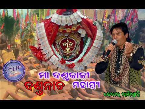 DANDA NACHA || Maa Dandakali Mahatmya