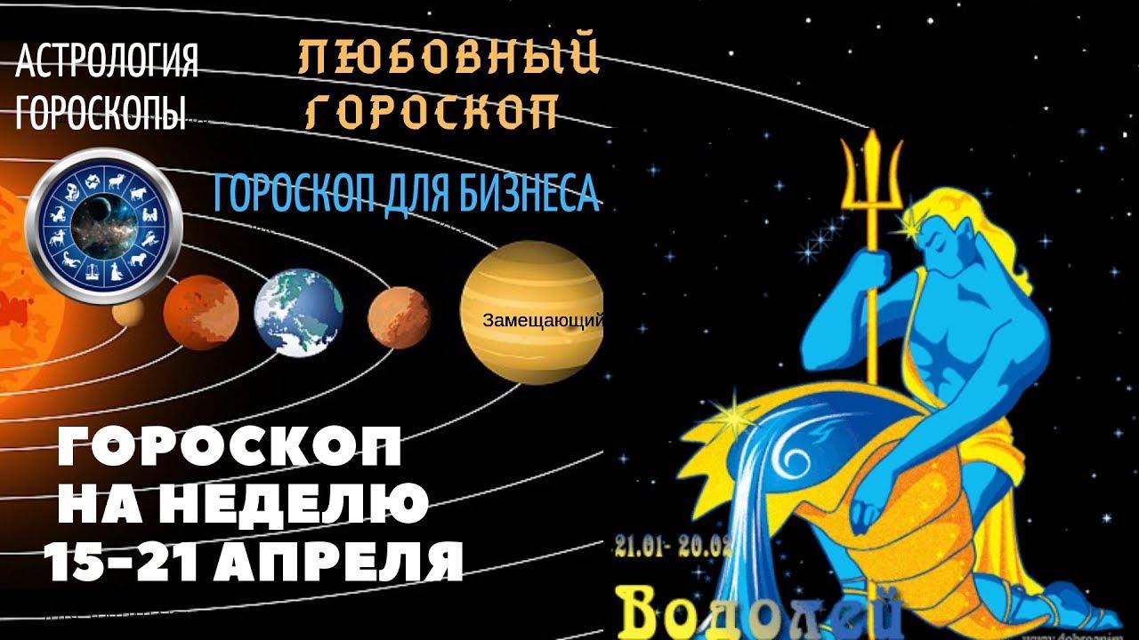 Водолей. Гороскоп на неделю с 15 по 21 апреля 2019. Любовный гороскоп. Гороскоп для бизнеса.