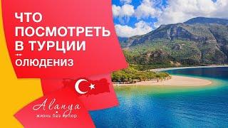 Турция Алания Что посмотреть в Турции Фетхие пляж Олюдениз Отдых в Турции
