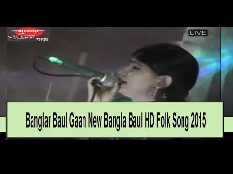 Banglar Baul Gaan New Bangla Baul HD Folk Song 2015 - YouTube