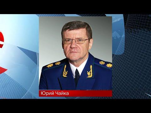 Юрий Чайка будет освобожден от должности генпрокурора в связи с переходом на другую работу.