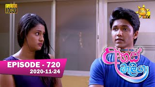 Ahas Maliga | Episode 720 | 2020-11-24