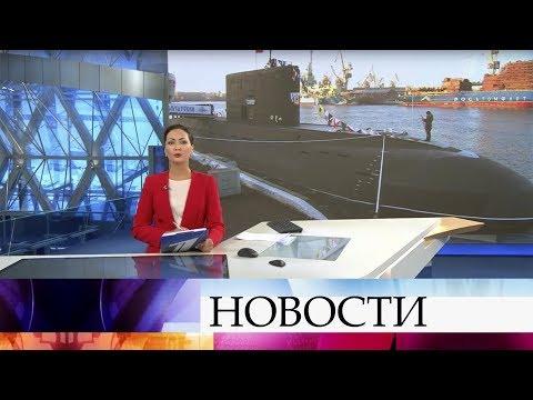 Выпуск новостей в 15:00 от 25.11.2019
