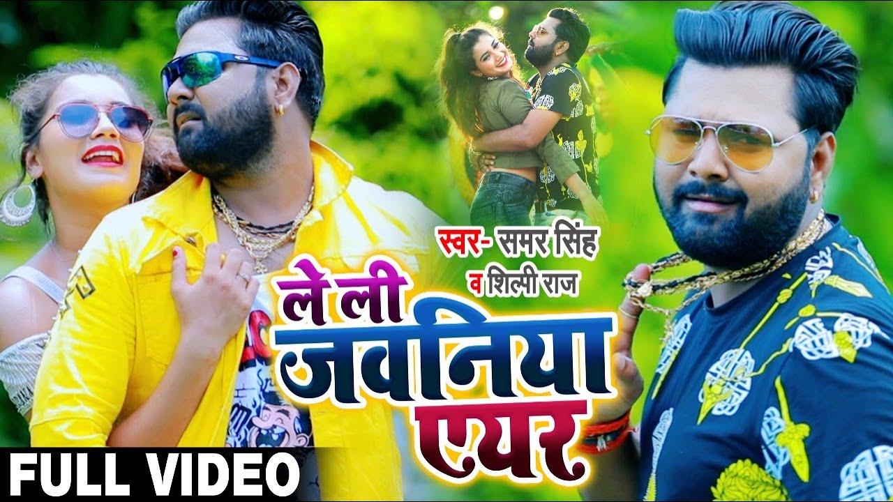 #VIDEO | #समर_सिंह और #शिल्पी_राज का Dj पे धूम मचा देने वाला गाना | ले ली जवनिया एयर | Bhojpuri Song