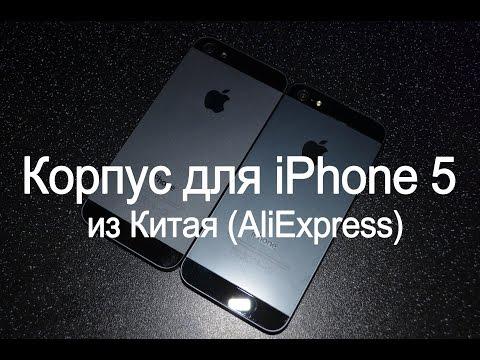 Корпус для iPhone 5 из Китая (AliExpress) Обзор+ Распаковка+ Ссылка