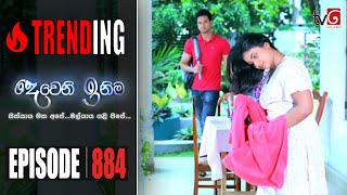 Deweni Inima | Episode 884 17th August 2020 Thumbnail