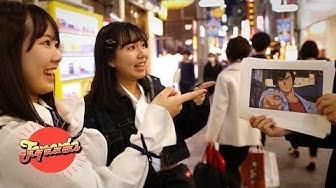 Les Japonais connaissent-ils ces Animes ? (interview quiz)
