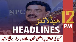 ARYNews Headlines | Won't resign on anyone's wish. Sheikh Rasheed | 12PM | 28 JAN 2020