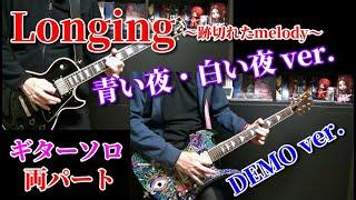 【X JAPAN】Longing ~跡切れたmelody~ (青い夜・白い夜 ver.) ギターソロ 『弾いてみた』 両パート (HIDE & PATA) DEMO ver.