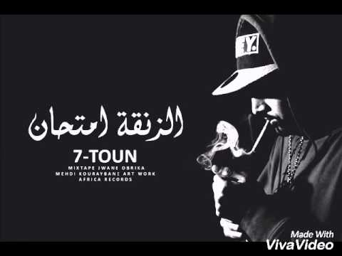 7-TOUN : ZAN9A MTI7ANE - AFRICA RECORDS - OFFICIEL LYRICS ( كلمات )