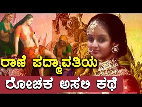 ರಾಣಿ ಪದ್ಮಾವತಿ (ಪದ್ಮಿನಿ)ಯ ಅಸಲಿ ಕಥೆ   Real Story of Rani Padmavati  ( Padmini ) in Kannada