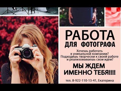 Работа требуется фотограф работа в полиции тюмень вакансии для девушек