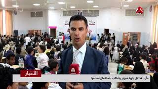 مأرب تحتفل بثورة فبراير وتطالب باستكمال أهدافها  | تقرير عمر المقرمي