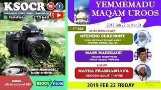 Yemmemad Maqham Uroos  ON-22-02-2019  [ DAY-1 ]
