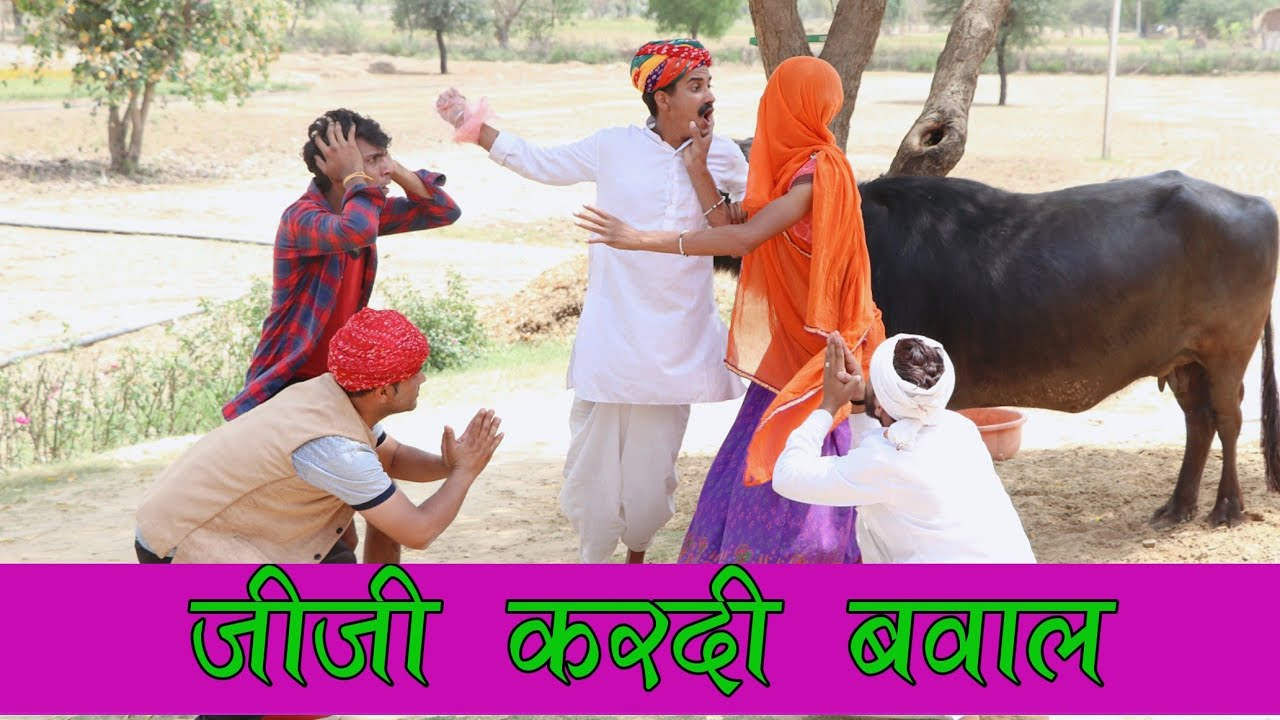 लादी कर दी बवाल ।। Haryanvi Marwadi Comedy ।। Rajasthani Masti