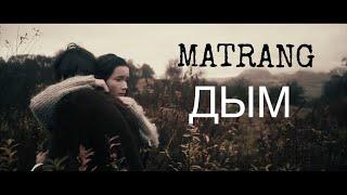 Смотреть клип Matrang - Дым