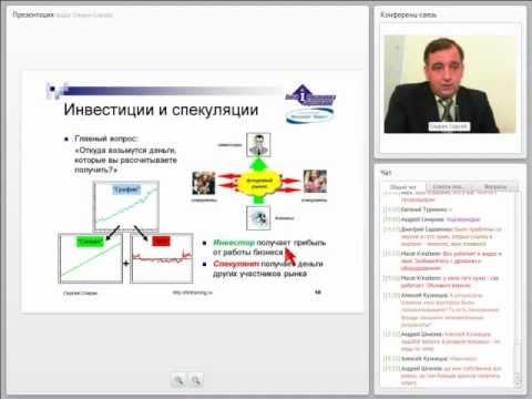 Сергей Спирин, Вебинар 04.09.12 Инвестиционный портфель