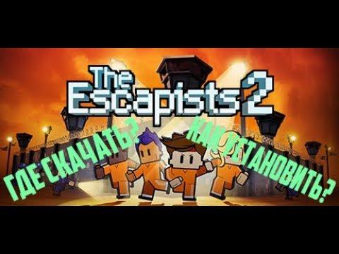 ГДЕ СКАЧАТЬ И КАК УСТАНОВИТЬ | THE ESCAPISTS 2 |