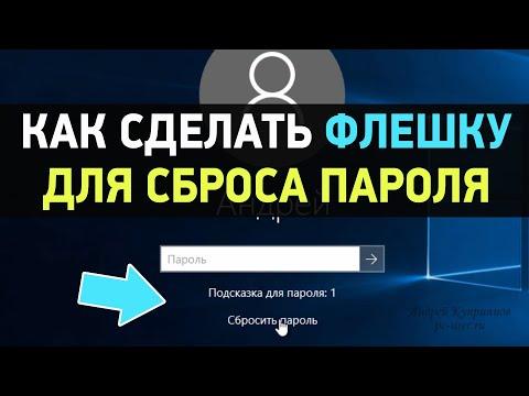 Как сделать флешку для сброса пароля администратора Windows 10